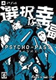 [Limited Edition privilege] PSYCHO-PASS psychopaths selection defunct happiness + Cels, drama CD