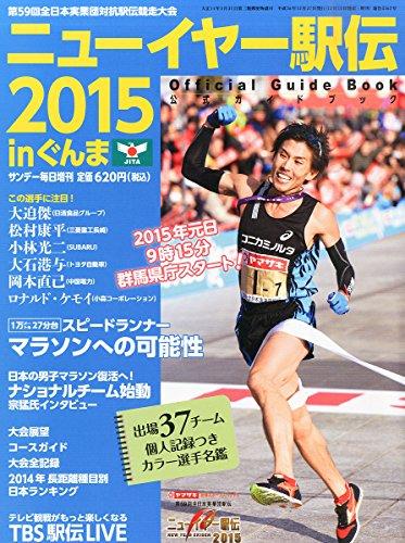サンデー毎日増刊 ニューイヤー駅伝2015 2014年 12/27号