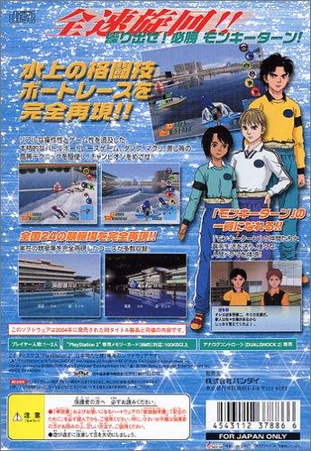 Monkey Turn V (Bandai the Best) [Japan Import]