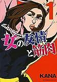 女の友情と筋肉(1) (星海社COMICS) -
