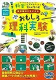 DVDの実演+研究メモでかんたん!東京理科大生による小学生のおもしろ理科実験 (まなぶっく)