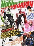 Hobby JAPAN (ホビージャパン) 2012年 08月号 [雑誌]