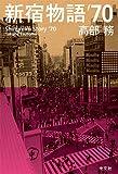 「新宿物語'70」販売ページヘ