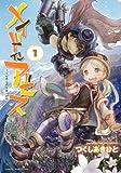 メイドインアビス 1 (バンブーコミックス)