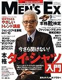 MEN'S EX (メンズ・イーエックス) 2008年 09月号 [雑誌]