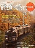 鉄道で旅する北海道2010.秋号