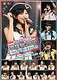 めちゃモテ委員長 歌謡祭2010「みんなでうたいますわっ!」 [DVD]