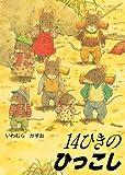 14ひきのひっこし (14ひきのシリーズ) -