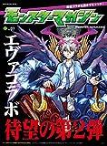 モンスターマガジン No.07 (エンターブレインムック)