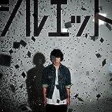 シルエット(完全生産限定盤)(DVD付) - KANA-BOON