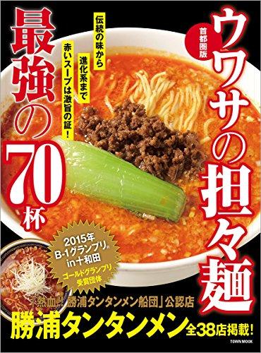ウワサの担々麺 最強の70杯 (Town Mook)
