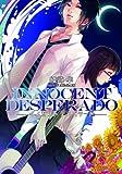INNOCENT DESPERADO (メディアワークス文庫)