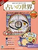 占いの世界 創刊号 2012年 9/12号 [分冊百科]