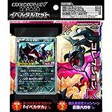 Japanese Pokemon Y Campaign Pack With Yveltal Holo Promo Plus 6 Japanese Packs!