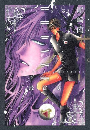 BRONZE 最終章 (愛蔵版コミックス)