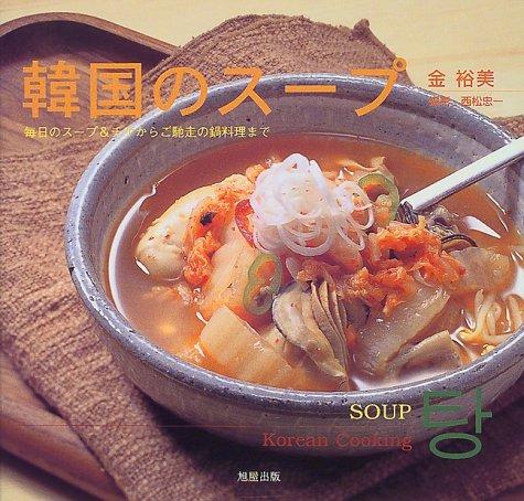 韓国のスープ―毎日のスープ&チゲからご馳走の鍋料理まで