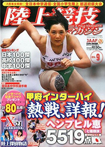 陸上競技マガジン 2014年 09月号 [雑誌]