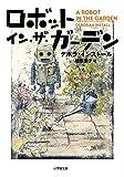 「ロボット・イン・ザ・ガーデン (小学館文庫)」販売ページヘ