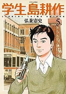 [弘兼憲史] 学生 島耕作 第05巻