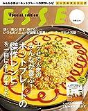 エッセで人気の「みんなが喜ぶ!ホットプレートの傑作レシピ」を一冊にまとめました (別冊ESSE)