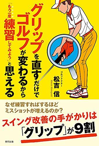 グリップを直すだけでゴルフが変わるから「もう一度練習してみよう」と思える
