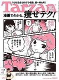 Tarzan (ターザン) 2016年 1月28日号 No.687 [雑誌]
