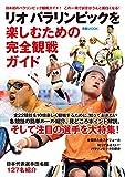 リオ パラリンピックを楽しむための完全観戦ガイド (ぴあMOOK) -