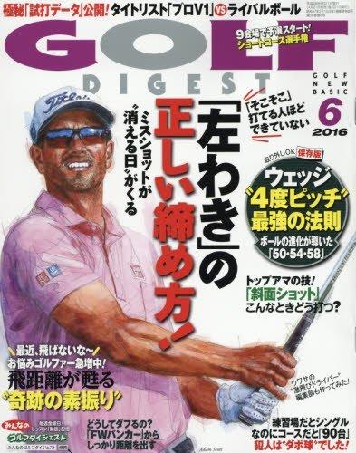 ゴルフダイジェスト 2016年 06 月号 [雑誌]