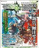 BORDER BREAK ROOKIE'S GUIDE(DVD付) (エンターブレインムック)
