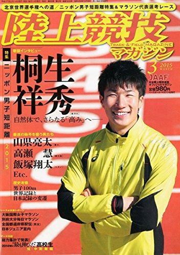 陸上競技マガジン 2015年 03 月号 [雑誌]