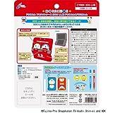 Doraemon Protect Case for 3DS LL Doraemon & Doramichan (Japan Import)