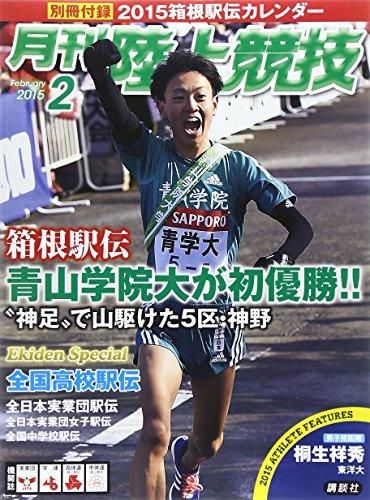 陸上競技 2015年 02月号 [雑誌]