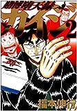賭博堕天録カイジ 2 (ヤングマガジンコミックス)