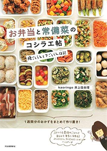 お弁当と常備菜のコシラエ帖:腹ごしらえと下ごしらえ日記