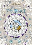 【石川】POWER OF PRINCESS ディズニープリンセスと アナと雪の女王展:2017年9月2日(土)~9月30日(土)