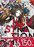 【Amazon.co.jp限定】ILLUSTRATION 2016 ◆スペシャルポスター(B2判) & カード付き