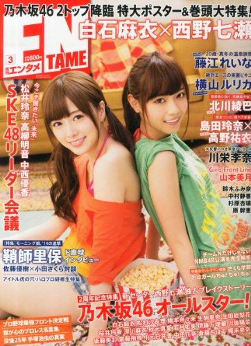 ENTAME (エンタメ) 2014年 03月号 [雑誌] (【乃木坂46 2トップ降臨 白石麻衣×西野七瀬】) -