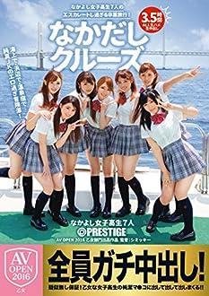 なかだしクルーズ プレステージ【AVOPEN2016】 [DVD]