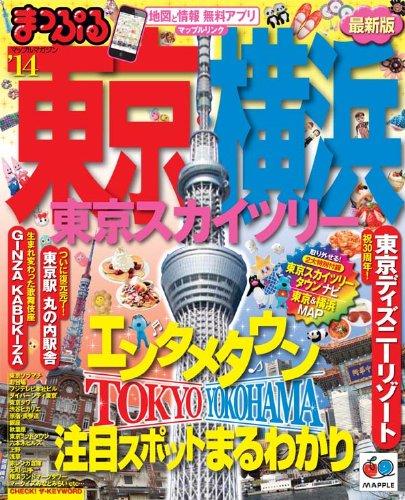まっぷる東京・横浜 東京スカイツリー'14 (マップルマガジン)