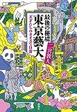 「最後の秘境 東京藝大:天才たちのカオスな日常」販売ページヘ