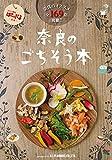奈良のごちそう本 (タウン情報ぱーぷる別冊)