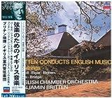 弦楽のためのイギリス作品集