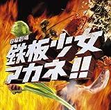 「鉄板少女アカネ!!」オリジナル・サウンドトラック