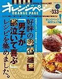 好評の「男子が泣いて喜ぶ」レシピを集めました。 (ORANGE PAGE BOOKS 創刊25周年記念BESTムック v)