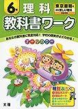 小学教科書ワーク 東京書籍版 新しい理科 6年