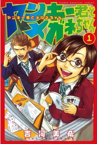 ヤンキー君とメガネちゃん(1)