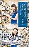 「前に進むための読書論 東大首席弁護士の本棚 (光文社新書)」販売ページヘ