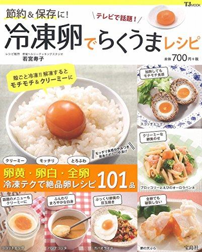 節約&保存に! 冷凍卵でらくうまレシピ (TJMOOK)