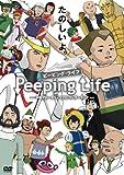 Peeping Life 手?プロ・タツノコプロ ワンダーランド [DVD]