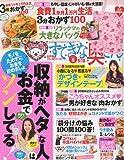 すてきな奥さん 2010年 05月号 [雑誌]